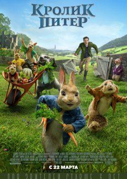 кролик питер отзывы