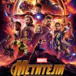 Мстители: Война бесконечности (2018) отзывы о фильме