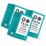 Офтальгон – быстрое лечение проблем с глазами