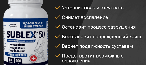 sublex-150-dostoinstva