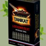 Капсулы Танкат – мощнейший активатор потенции