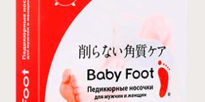 ОТЗЫВЫ о педикюрных носочках Baby Foot