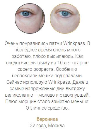 Wrinkpass отзывы