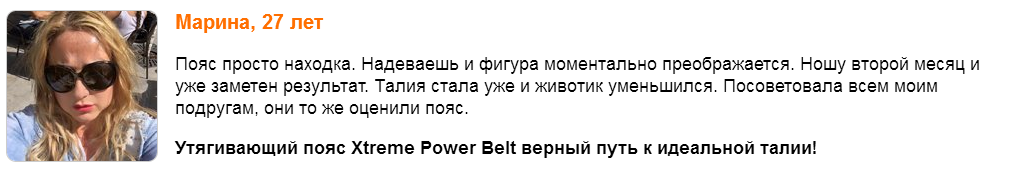 Xtreme Power Belt отзывы