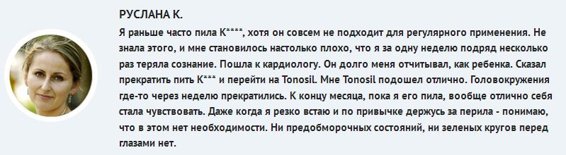 Tonosil отзывы