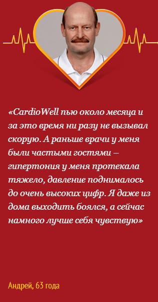 CardioWell реальные отзывы