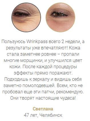 Wrinkpass реальные отзывы