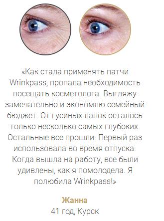 Wrinkpass отзывы покупателей