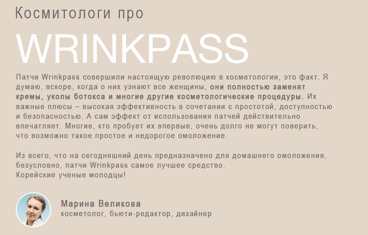 Wrinkpass отзывы специалистов