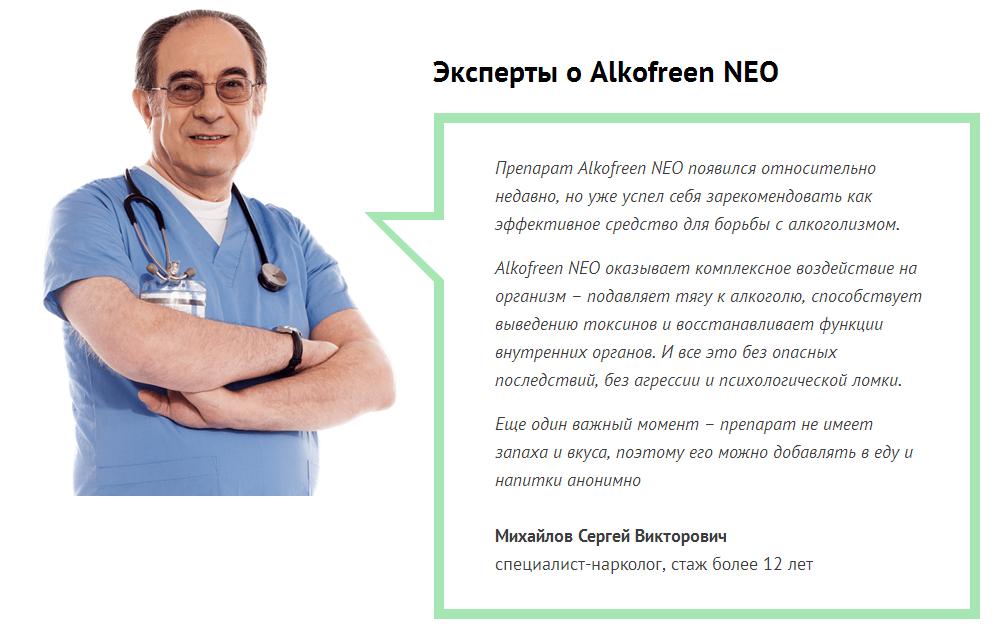 Alkofreen Neo отзывы специалистов