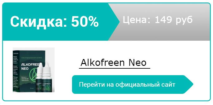 как заказать Alkofreen Neo
