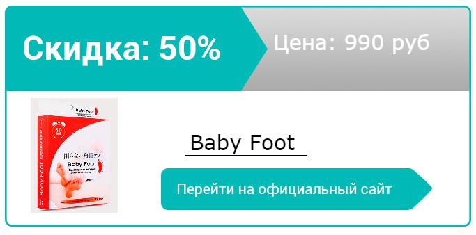 как заказать Baby Foot