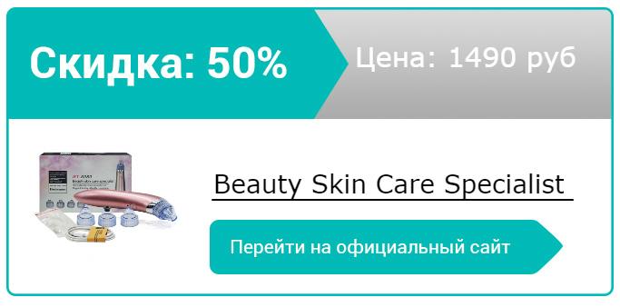 как заказать Beauty Skin Care Specialist