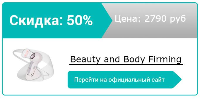 как заказать Beauty and Body Firming