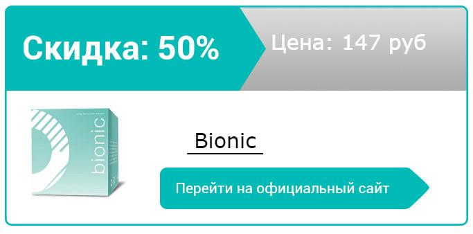 как заказать Bionic