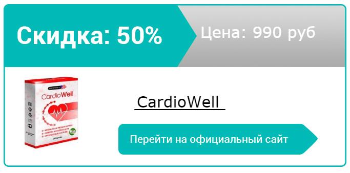 как заказать CardioWell