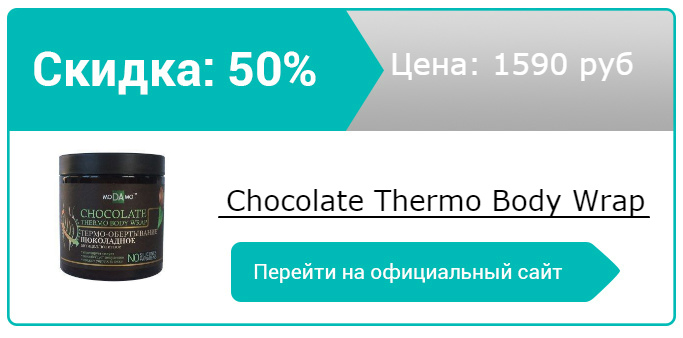 как заказать Chocolate Thermo Body Wrap