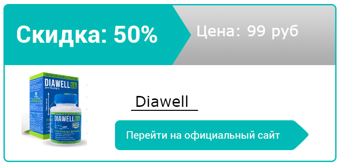 как заказать Diawell