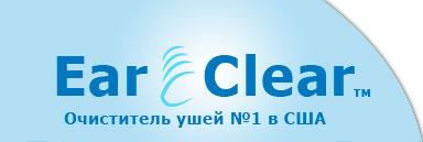 Ear Clear эффективный очиститель ушей от серных пробок