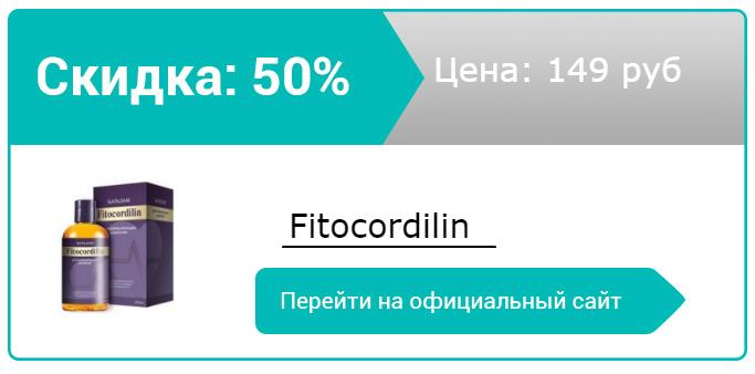 как заказать Fitocordilin