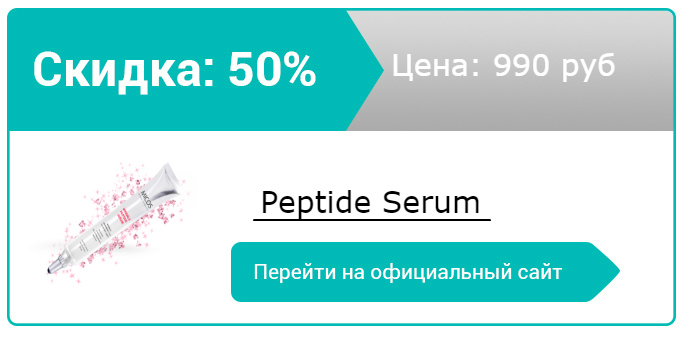 как заказать Peptide Serum