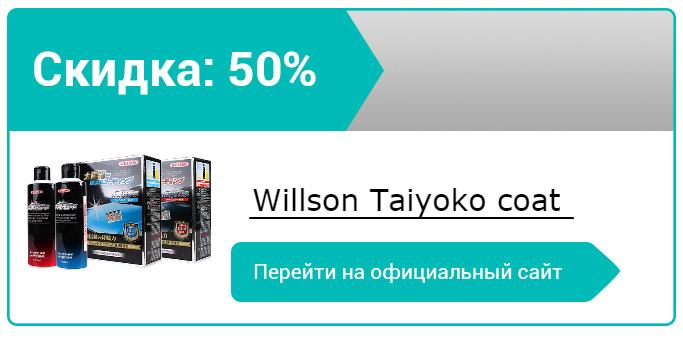 как заказать Willson Taiyoko coat