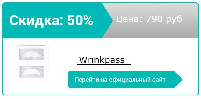 как заказать Wrinkpass