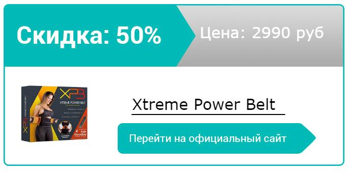 как заказать Xtreme Power Belt