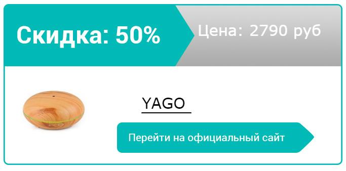 как заказать YAGO