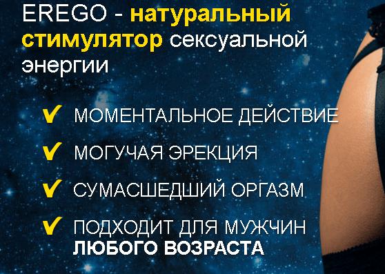 erego-dostoinstva