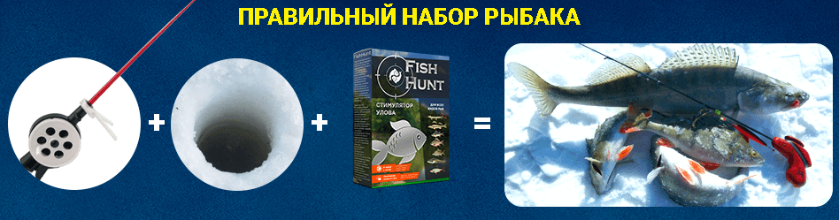 fish-hunt-deistvie