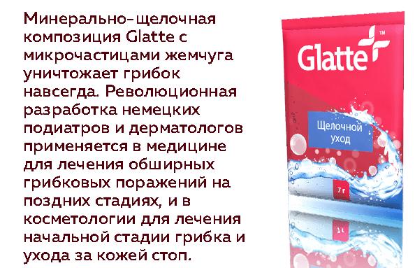 glatte-ot-gribka-deistvie