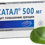 Рексатал – таблетки для устойчивой эрекции