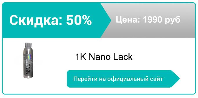 как заказать 1K Nano Lack