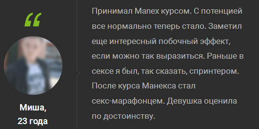 Манекс отзывы
