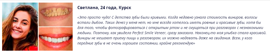 Perfect Smile Veneer реальные отзывы