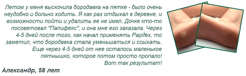 Papifex реальные отзывы