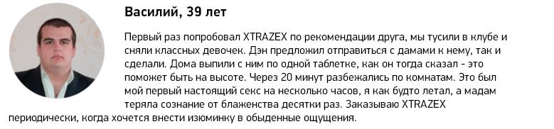 Xtrazex отзывы покупателей