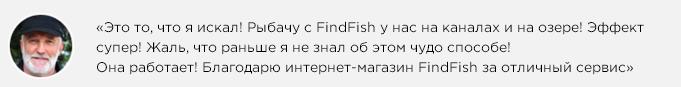 Findfish отзывы покупателей