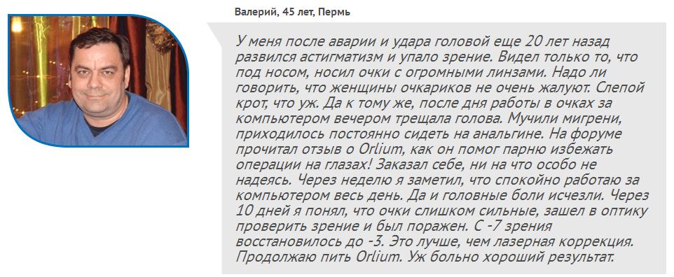 Orlium отзывы покупателей