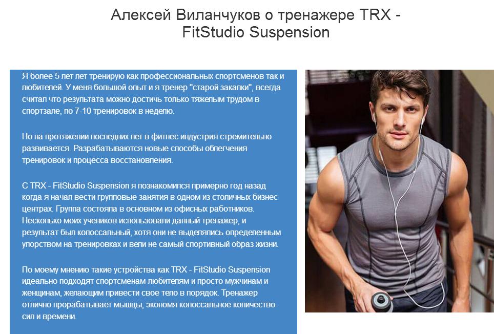 петли TRX отзывы специалистов