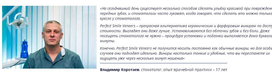 Perfect Smile Veneer отзывы специалистов