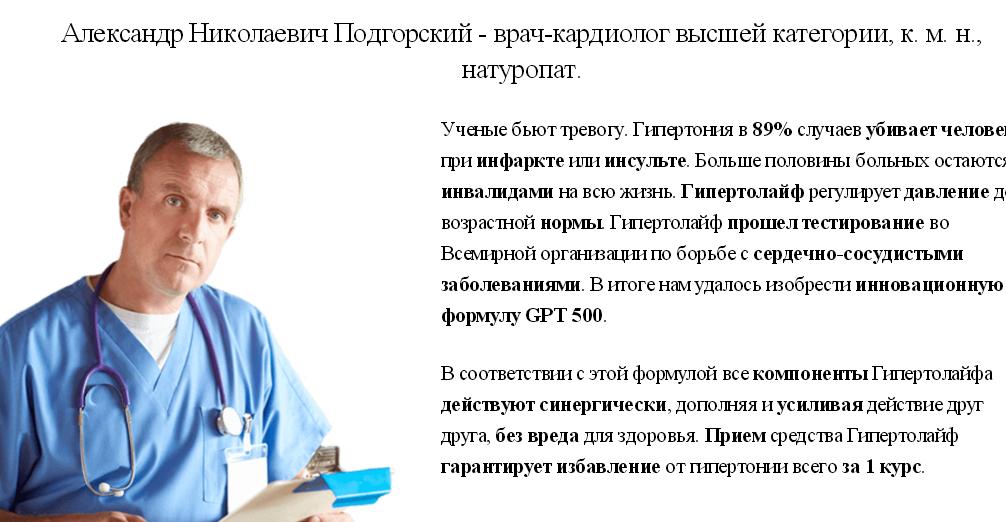 Гипертолайф отзывы специалистов
