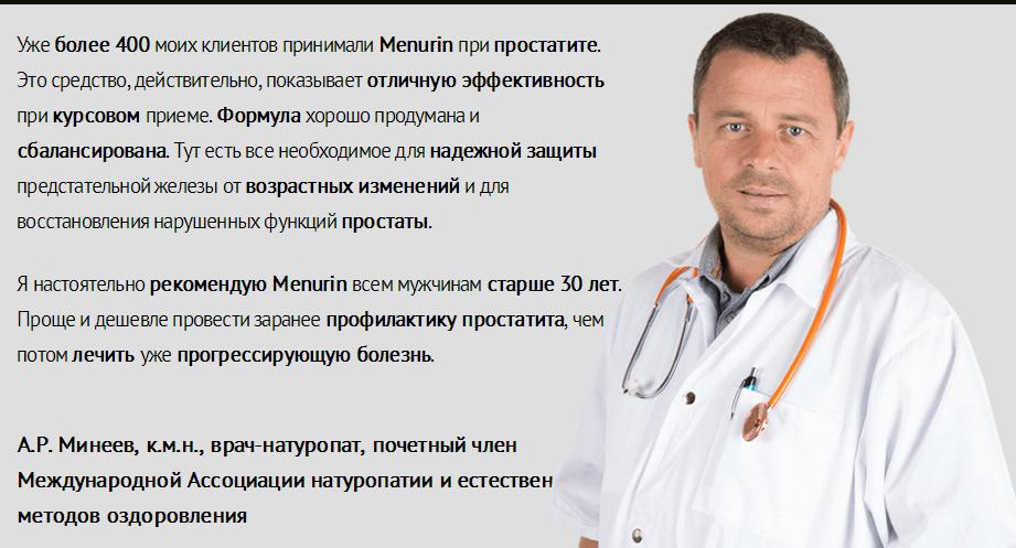 Menurin отзывы специалистов