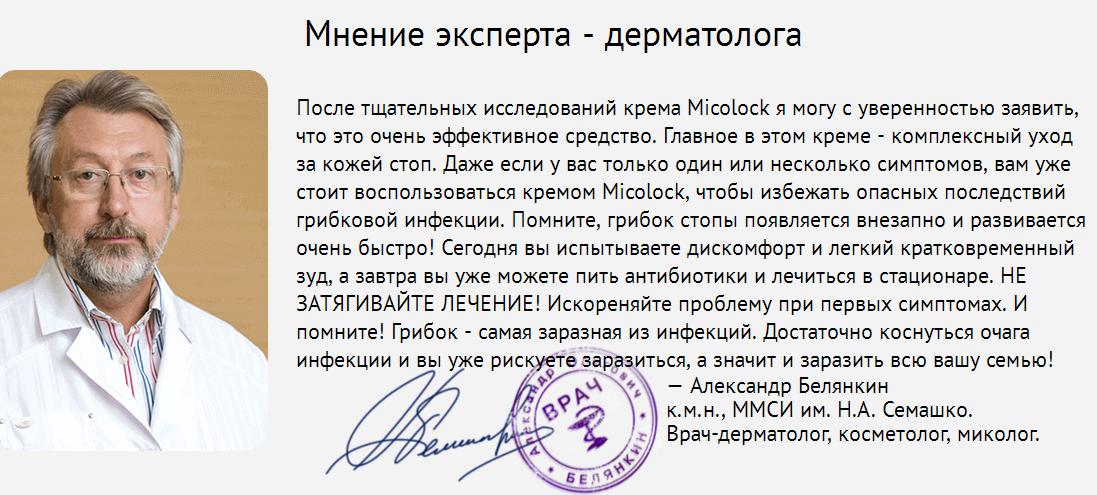 Micolock отзывы специалистов