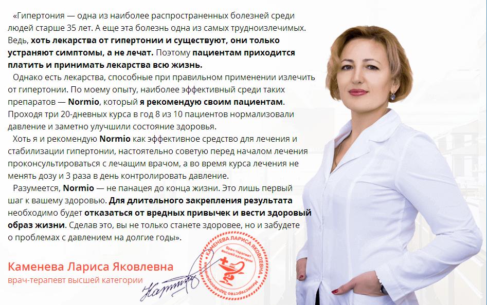 Normio отзывы специалистов