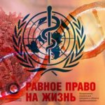 В рекомендации ВОЗ по борьбе с раком войдут предложения российской организации