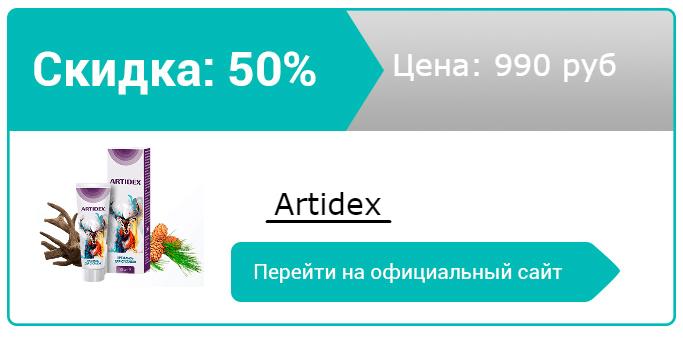 как заказать Artidex