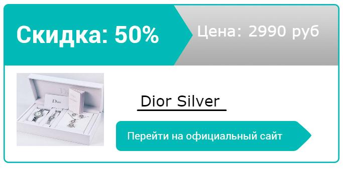 как заказать Dior Silver