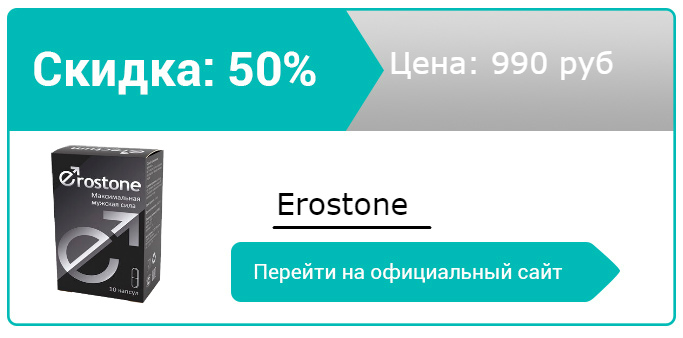 как заказать Erostone